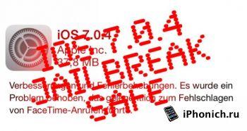 Непривязанный джейлбрейк для iOS 7.0.4 будет. Но когда?