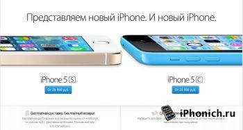 Дефицит iPhone 5S в России