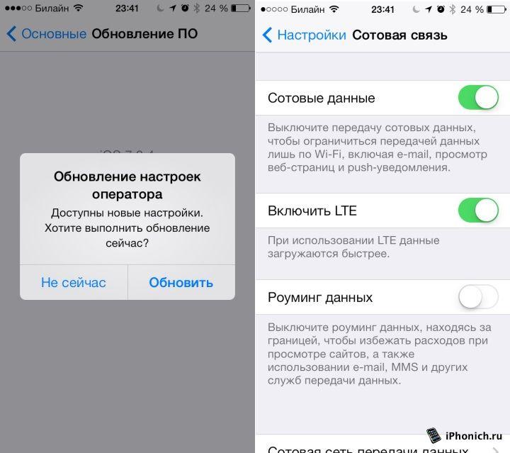 Как включить 4g на iPhone
