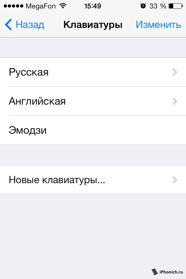 Как добавить смайлы в iPhone