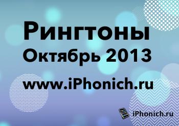 Новинки рингтонов для iPhone (Октябрь 2013)