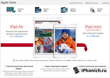 Apple Store доставляет теперь в Екатеринбург, Самара и Ростов-на-Дону