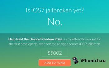 Сбор денег на создание джейлбрейка для iOS 7