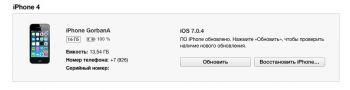 Скачать и установить iOS 7.1