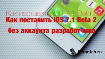 Как поставить iOS 7.1 Beta 2 без аккаунта разработчика