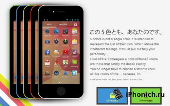 Клон iPhone 5c - смартфон ioPhone