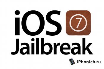 iOS 7.1 отсрочит выход джейлбрейка для iOS 7