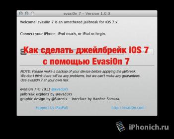 Как сделать джейлбрейк iOS 7.0.4 с помощью Evasi0n7