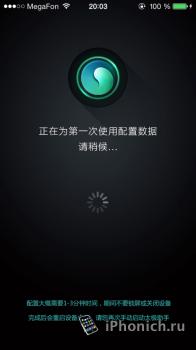 С помощью Evasi0n 7 можно ставить взломанные приложения из AppStore