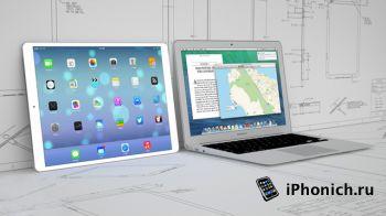 iPad Pro  в октябре 2014