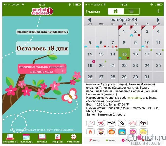 календарь менструации на айфон - фото 6