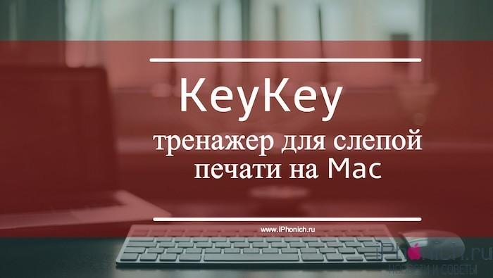 KeyKey - тренажер для слепой печати на Mac