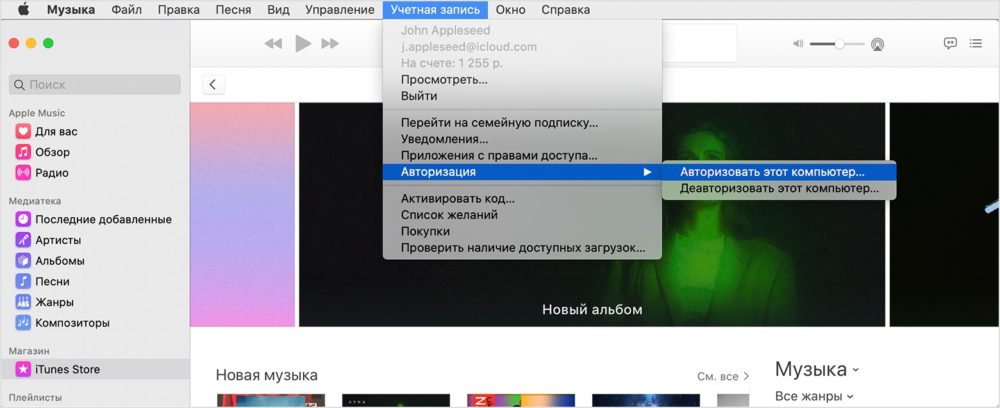 Как авторизовать iTunes на компьютере с Windows 10