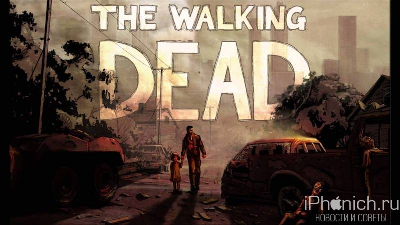 Walking Dead: The Game - испытайте истинный ужас апокалипсиса зомби