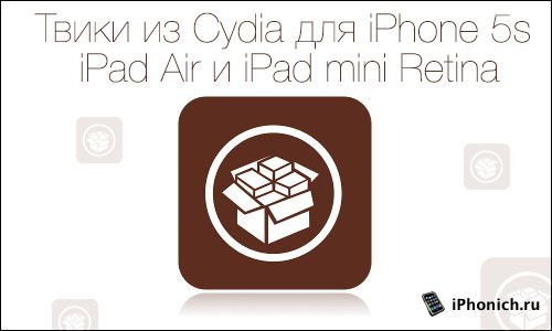 Твики для iOS 7, работающие на iPhone 5s, iPad Air и iPad mini Retina