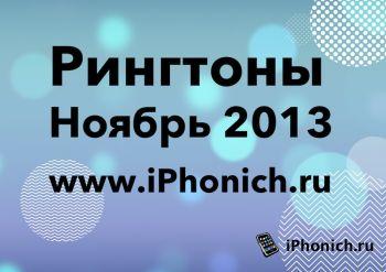 Громкие рингтоны для iPhone (Ноября 2013)