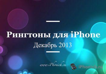 Лучшие рингтоны для iPhone за (Декабрь 2013)