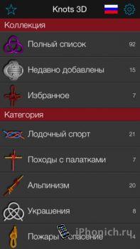 Knots 3D (узлы) для iOS - учимся вязать узлы