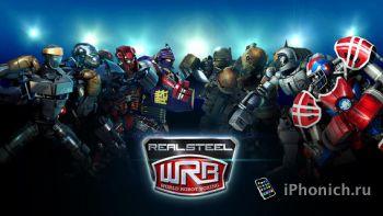 Real Steel World Robot Boxing - крутой файтинг на iOS