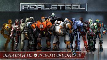 Real Steel на iOS - Чемпионами не рождаются, ими становятся.