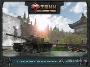 Tank Domination HD - танки онлайн для iPad
