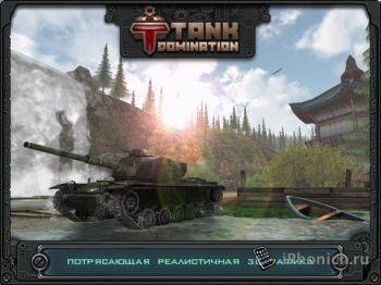 Tank Domination HD - танки онлайн для iPad