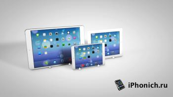 iPad Pro - большого планшета не будет