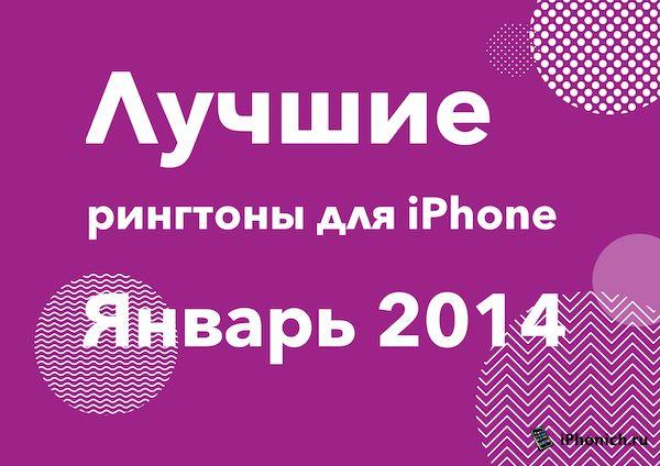 Бесплатные рингтоны для iPhone (Январь 2014)