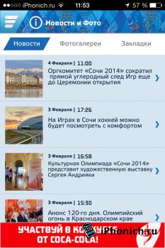 Гид Сочи 2014 -   онлайн-путеводитель для iPhone и iPad