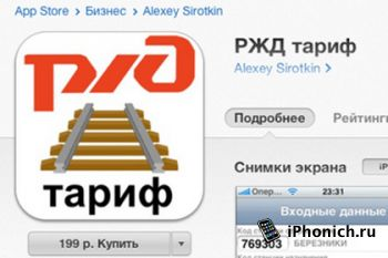ОАО «Российские железные дороги» проиграла суд с Apple в деле за товарный знак