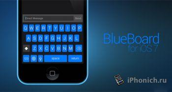 Твик BlueBoard - изменить цвет клавиатуры в iOS 7