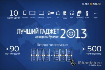 iPad Air и iPad mini Retina лучшие планшеты 2013 года