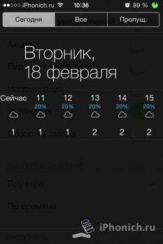 """Твик NCWeather - погода в """"Центре уведомлений"""" iOS 7"""