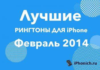 Рингтоны для iPhone  (февраль 2014)