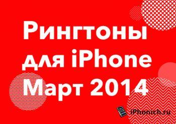 Рингтоны для iPhone (Март 2014)