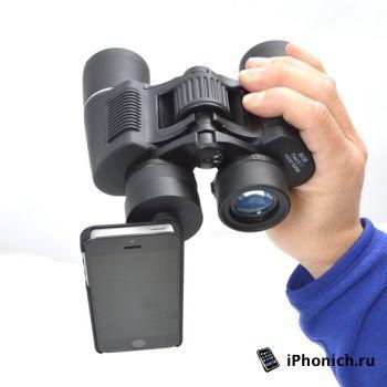 Бинокль для iPhone 5s и iPhone 5