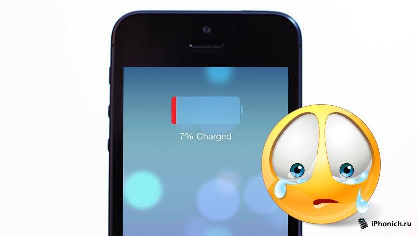 Экономия батареи на iOS 9.0 (7 советов)