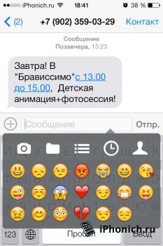 """Твик biteSMS -  расширит функционал приложения """"Сообщения"""""""
