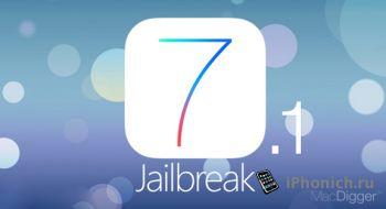 Jailbreak iOS 7.1 продемонстрируют 12 апреля на WWJC 2014