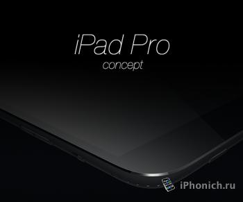 Восхитительная концепция iPad Pro