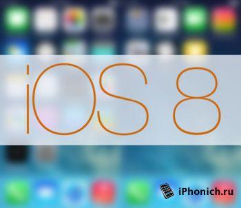 Интерфейс iOS 8 на видео