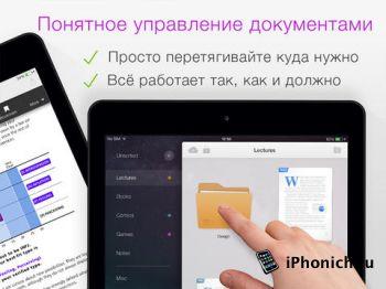 PDF Cabinet 2.0 - бесплатная PDF-читалка для iPad