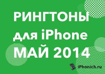 Рингтоны для iPhone (Май 2014)