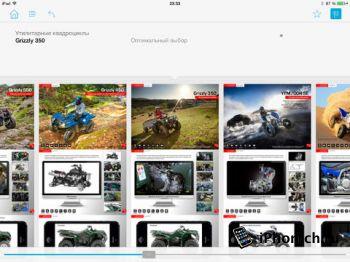 Квадроциклы для iPad
