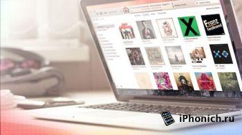 ITunes 12: Новый дизайн