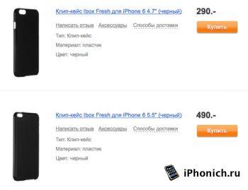 «Связной» продает чехлы для iPhone 6