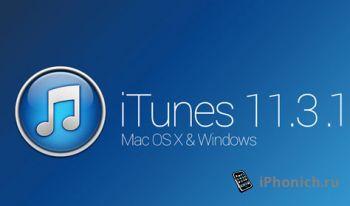 Вышел iTunes 11.3.1 для Windows и Mac