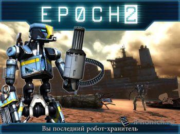 EPOCH.2 -  Отличная игра! Но жаль что короткая.