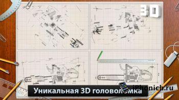 Blueprint 3D - Развивает воображение, советую всем