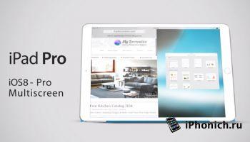 Новый iPad Pro: Концепция